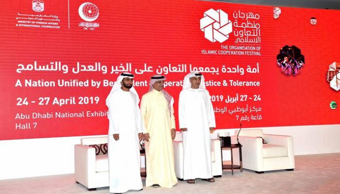 مهرجان منظمة التعاون الإسلامي